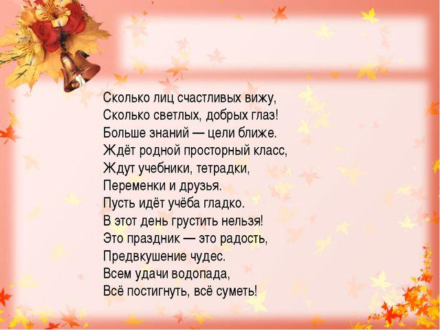 Сколько лиц счастливых вижу, Сколько светлых, добрых глаз! Больше знаний — це...