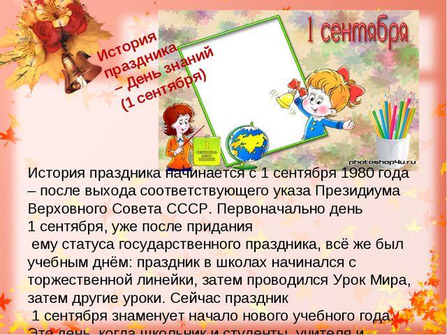 История праздника – День знаний (1 сентября) История праздника начинается с 1...