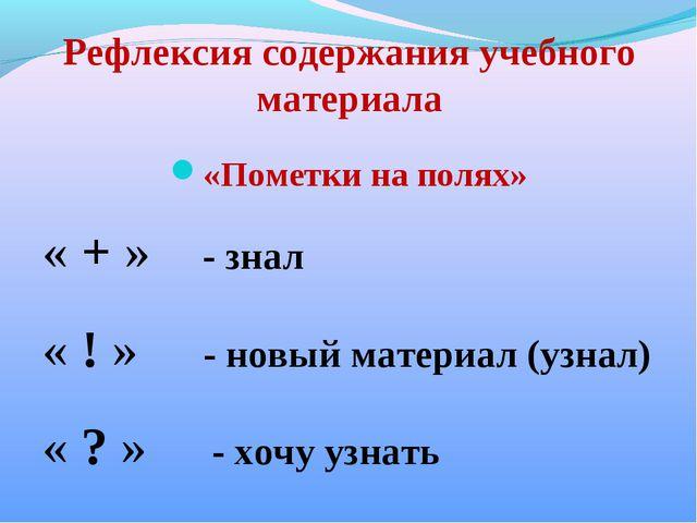 Рефлексия содержания учебного материала «Пометки на полях» « + » - знал « !...