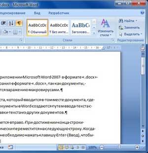 Мой первый документ Word 2007
