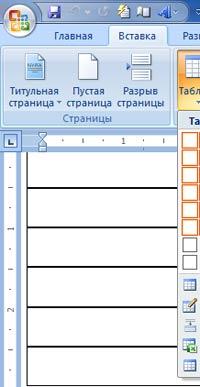 Вставка и создание таблиц в документ Word 2007 - 1