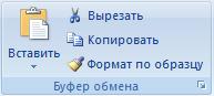 Формат по образцу в Word 2007