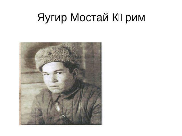 Яугир Мостай Кәрим