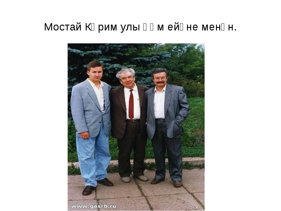 Мостай Кәрим улы һәм ейәне менән.