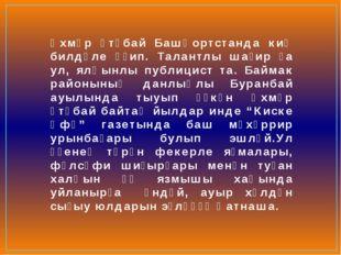 Әхмәр Үтәбай Башҡортстанда киң билдәле әҙип. Талантлы шағир ҙа ул, ялҡынлы пу