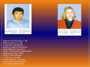 Родился 21.01.1959 года в г. Уфе. Живет и работает в г. Уфе. Специальное обр