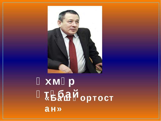 Әхмәр Үтәбай «Башҡортостан»