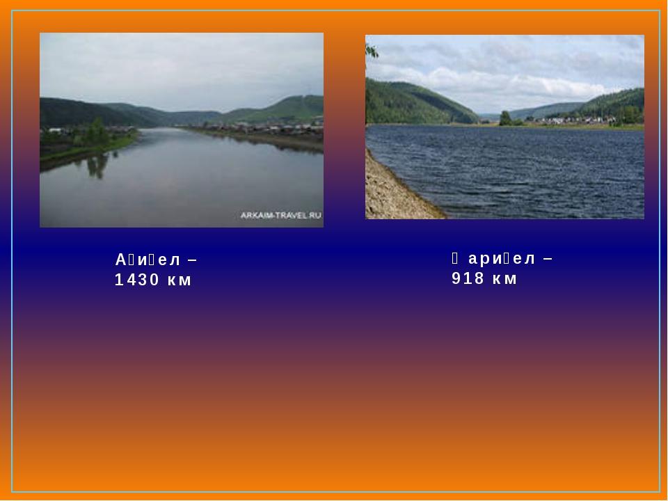 Ағиҙел – 1430 км Ҡариҙел – 918 км