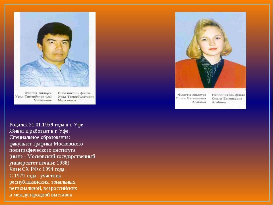 Родился 21.01.1959 года в г. Уфе. Живет и работает в г. Уфе. Специальное обр...