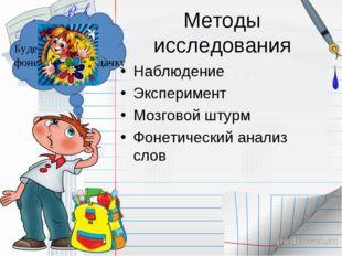 Методы исследования Наблюдение Эксперимент Мозговой штурм Фонетический анализ