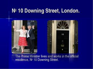 № 10 Downing Street, London. The Prime Minister lives and works in the offici