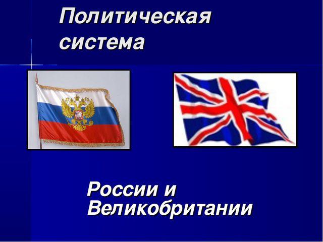 Политическая система России и Великобритании