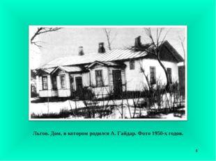 Льгов. Дом, в котором родился А. Гайдар. Фото 1950-х годов. *