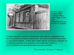 Старый Арзамас остался в памяти как город яблок и церквей. Базар был заставле