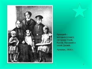 Аркадий с матерью (стоит), сестрами Олей, Катей, Наташей и тетей Дашей. Арзам