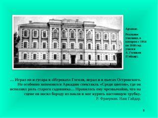 … Играл он и гусара в «Игроках» Гоголя, играл и в пьесах Островского. Но особ