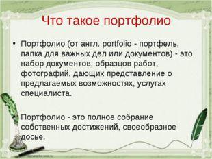 Что такое портфолио Портфолио (от англ. portfolio - портфель, папка для важны