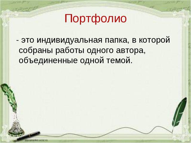 Портфолио - это индивидуальная папка, в которой собраны работы одного автора,...