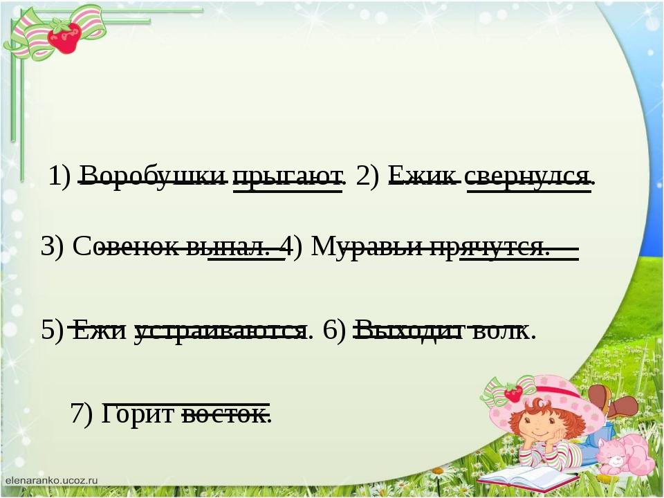 1) Воробушки прыгают. 2) Ежик свернулся. 3) Совенок выпал. 4) Муравьи прячут...