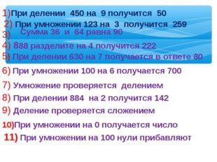 1) 2) При умножении 123 на 3 получится 259 3) 4) 888 разделите на 4 получится