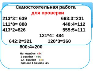 22.03 22.03 В мага В мага Самостоятельная работа  для проверки 213*3= 639 69