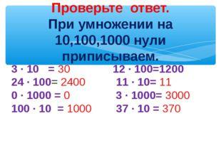 Проверьте ответ. При умножении на 10,100,1000 нули приписываем. 3 ∙ 10 = 30