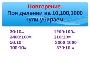 Повторение. При делении на 10,100,1000 нули убираем. 30:10= 1200:100= 2400:1