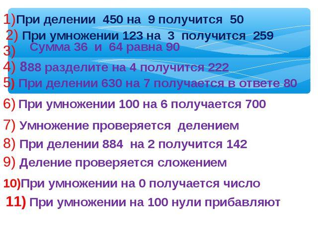 1) 2) При умножении 123 на 3 получится 259 3) 4) 888 разделите на 4 получится...