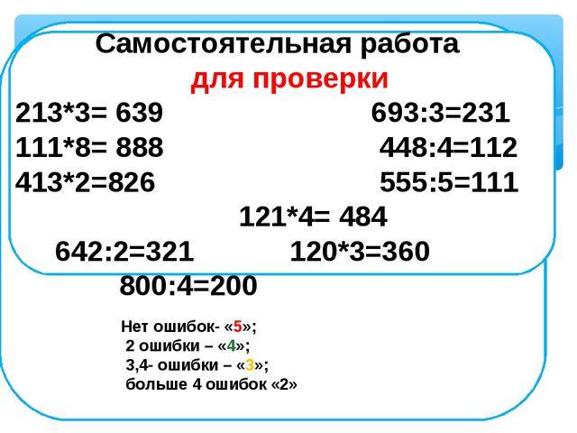 22.03 22.03 В мага В мага Самостоятельная работа  для проверки 213*3= 639 69...