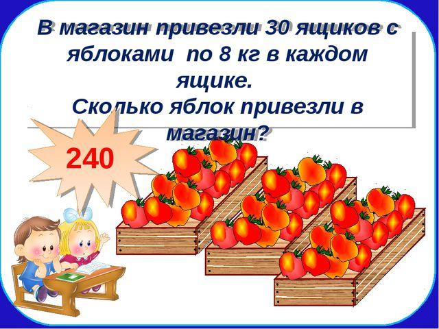 В мага В магазин привезли 30 ящиков с яблоками по 8 кг в каждом ящике. Скольк...