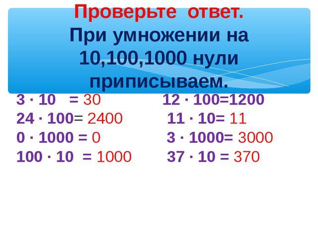 Проверьте ответ. При умножении на 10,100,1000 нули приписываем. 3 ∙ 10 = 30...