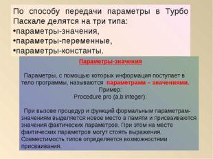По способу передачи параметры в Турбо Паскале делятся на три типа: параметры-