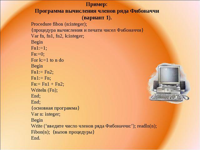 Пример: Программа вычисления членов ряда Фибоначчи (вариант 1). Procedure fib...