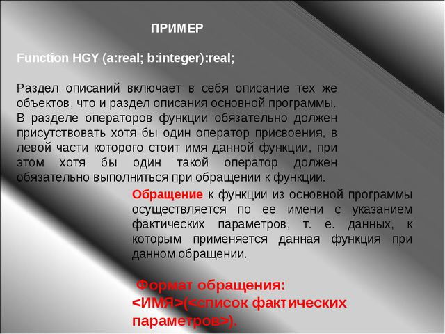 ПРИМЕР Function HGY (a:real; b:integer):real; Раздел описаний включает в себ...