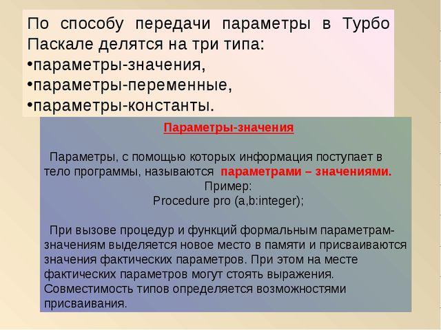 По способу передачи параметры в Турбо Паскале делятся на три типа: параметры-...