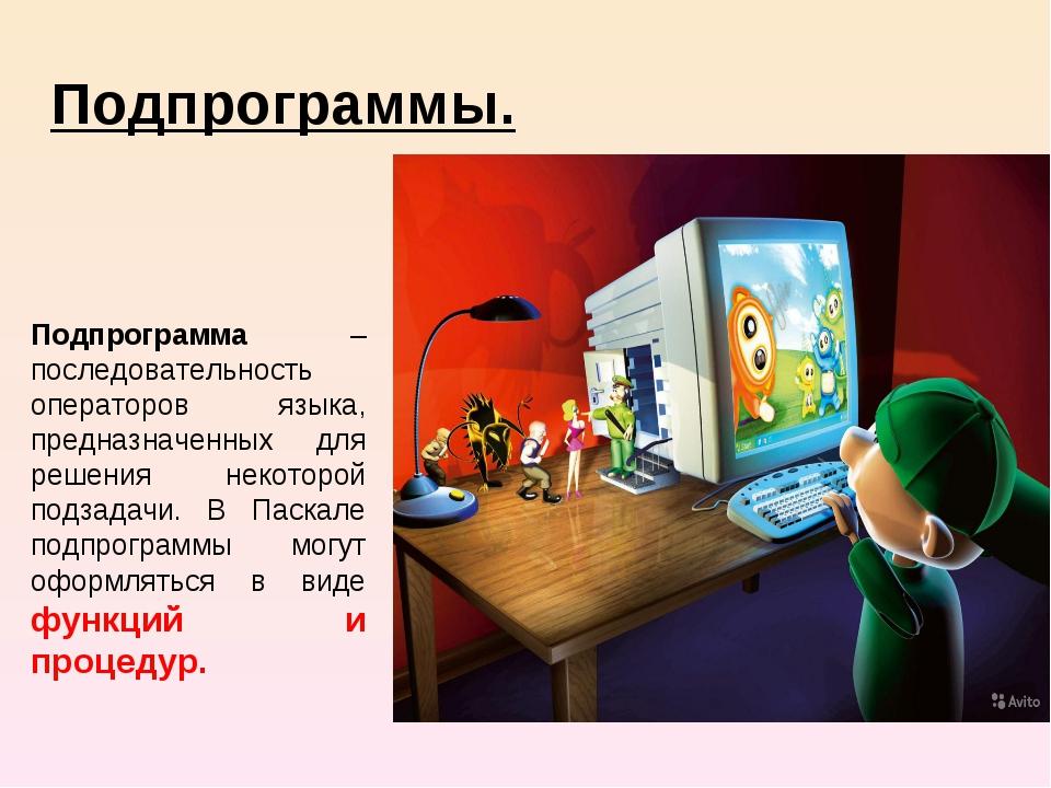 Подпрограммы. Подпрограмма – последовательность операторов языка, предназна...