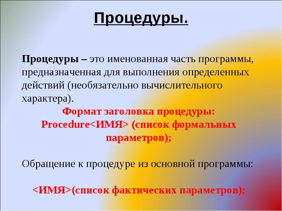 Процедуры. Процедуры – это именованная часть программы, предназначенная для в...