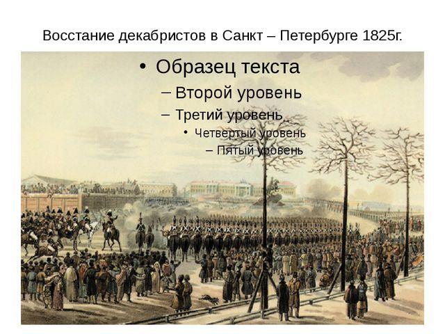 Восстание декабристов в Санкт – Петербурге 1825г.