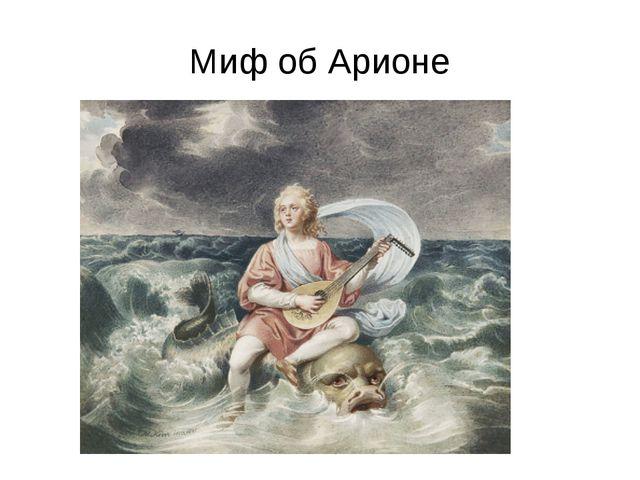 Миф об Арионе