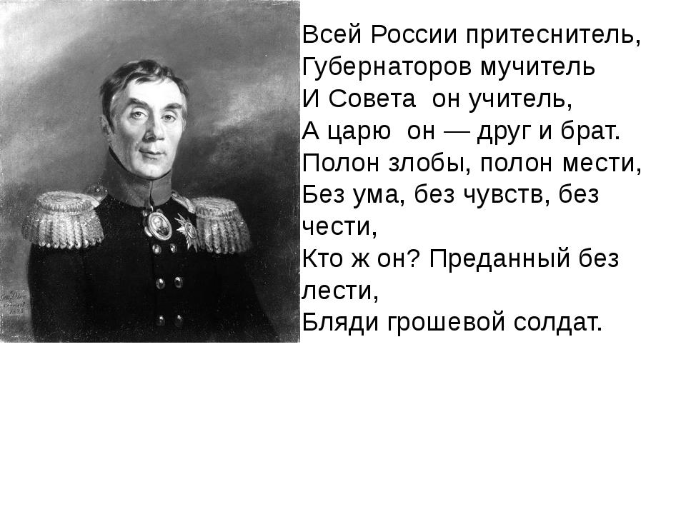 Всей России притеснитель, Губернаторов мучитель И Советаон учитель, А царю...
