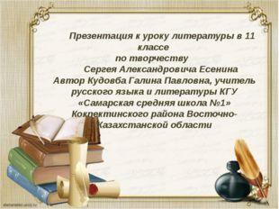 Презентация к уроку литературы в 11 классе по творчеству Сергея Александрови