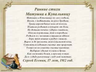 Ранние стихи Матушка в Купальницу Матушка в Купальницу по лесу ходила, Босая,