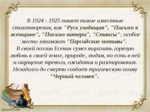 """В 1924 - 1925 пишет такие известные стихотворения, как """"Русь уходящая"""", """"Пись"""