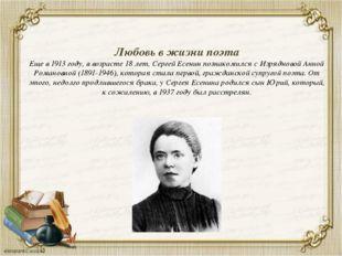 Любовь в жизни поэта Еще в 1913 году, в возрасте 18 лет, Сергей Есенин познак