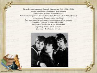 Жена Есенина, актриса Зинаида Николаевна Райх (1894 - 1939), и дети от Есенин