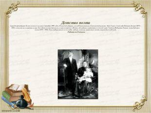 Детство поэта Сергей Александрович Есенин появился на свет 3 октября 1895 го