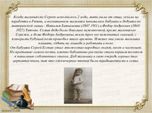 Когда маленькому Сергею исполнилось 2 года, мать ушла от отца, уехала на зара