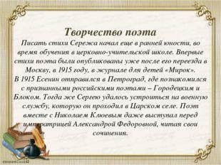 Творчество поэта Писать стихи Сережа начал еще в ранней юности, во время обуч