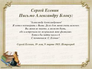 """Сергей Есенин Письмо Александру Блоку: """"Александр Александрович! Я хотел пого"""
