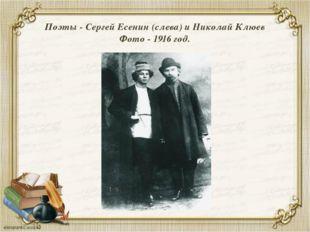 Поэты - Сергей Есенин (слева) и Николай Клюев Фото - 1916 год.
